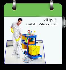 شكرا لطلب خدمات التنظيف